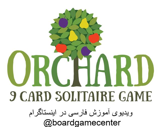 دانلود بازی ORCHARD
